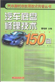 汽车底盘修理技术150问pdf电子书详细资料高清图片