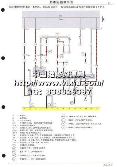 上海大众波罗汽车原厂维修资料手册