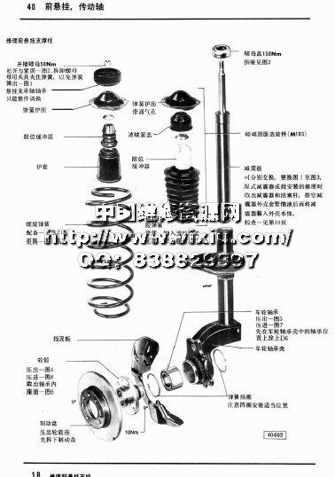 上海大众普通桑塔纳原厂维修资料手册
