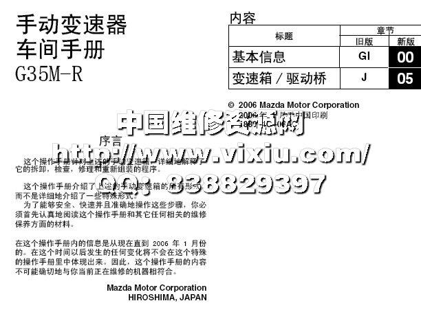 中国维修资源网最新推出2013年3000-5000GB汽车资料库,150G挖机资料,150GB重卡资料,了解详情欢迎咨询我们。联系电话:020-28912081 18688127181 QQ:938010836 712720680 712720681 [管理员 2013年1月1日] 中国维修资源网提供汽车维修资料,手机维修资料,电脑主板|硬盘|显示器维修资料,笔记本维修资料,家电维修资料,数码相机|摄像机|MP3|MP4维修资料,复印机|打印机|传真机|一体机维修资料,电动自行车维修资料,维修手册,电路图