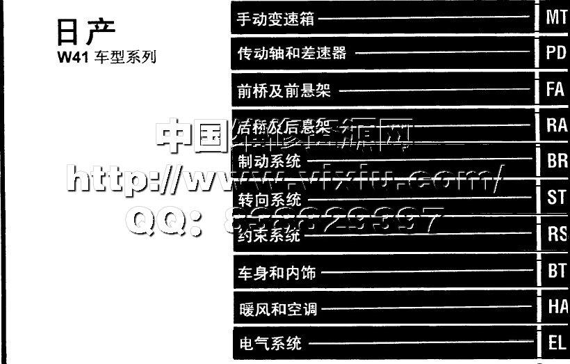 资料-电子配件目录-维修手册电路图资料 总商城 汽车 维修手册 日产 >