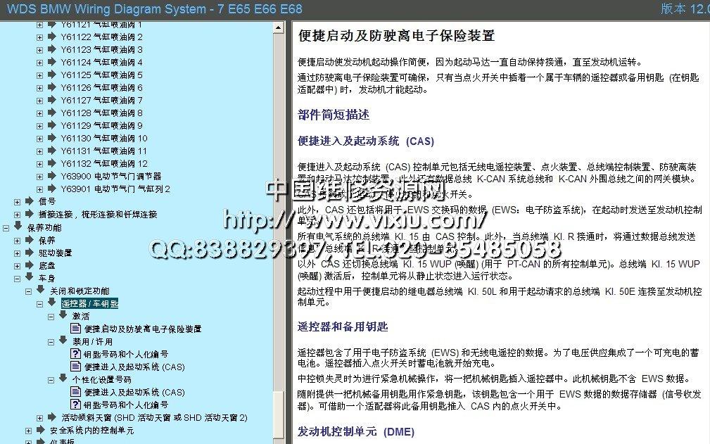 宝马wds V13 0版本维修资料数据库