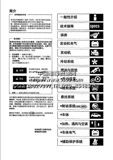本田汽车原厂维修手册全套(8g-u盘版)