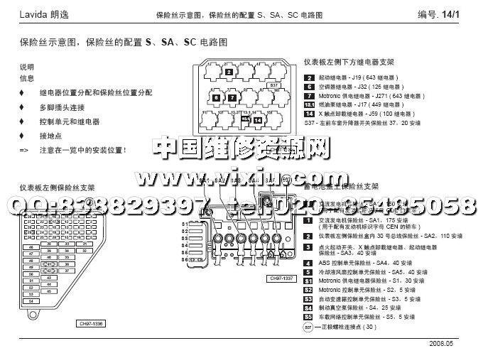 cd539整车电路图手册