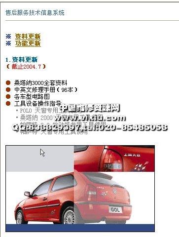 上海大众汽车维修资料大全 软件版高清图片