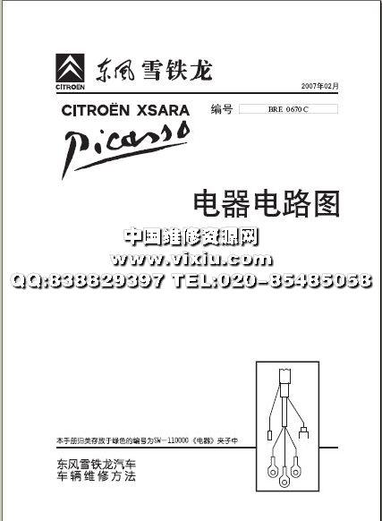 2007东风雪铁龙毕加索电路图维修资料