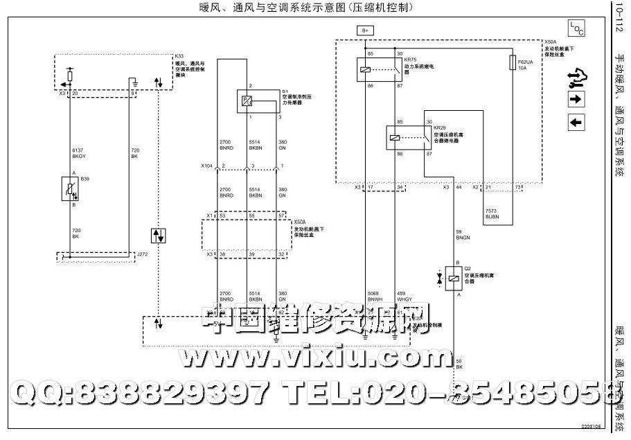 2009上海通用雪佛兰科鲁兹维修资料手册