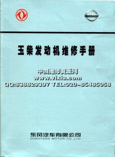 配件目录-维修手册电路图资料 总商城 [专题] 重卡电控柴油维修资料