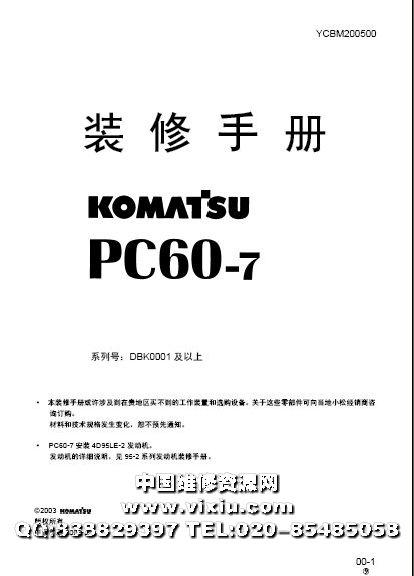 小松pc60-7挖掘机维修资料装修手册