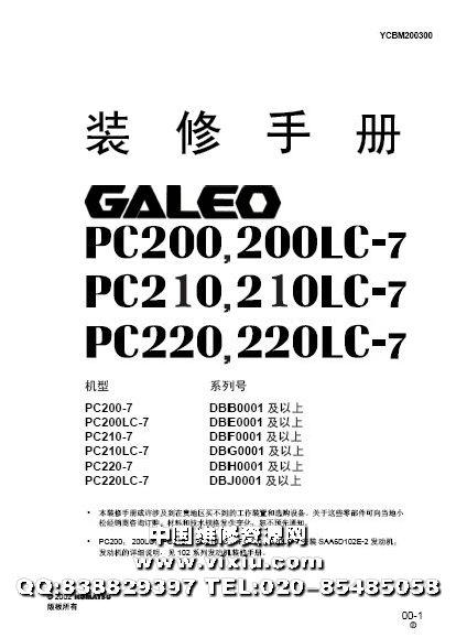 lc-7挖掘机维修资料装修手册