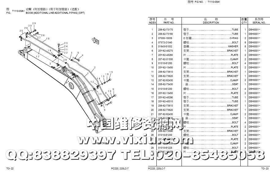资料-电子配件目录-维修手册电路图资料 总商城 工程机械 小松komatsu