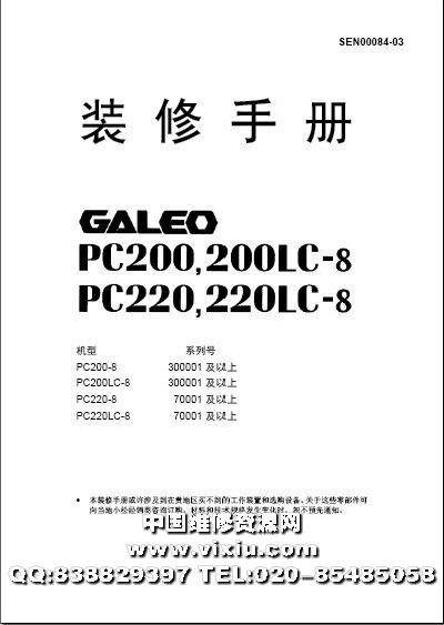 lc-8挖掘机维修资料装修手册