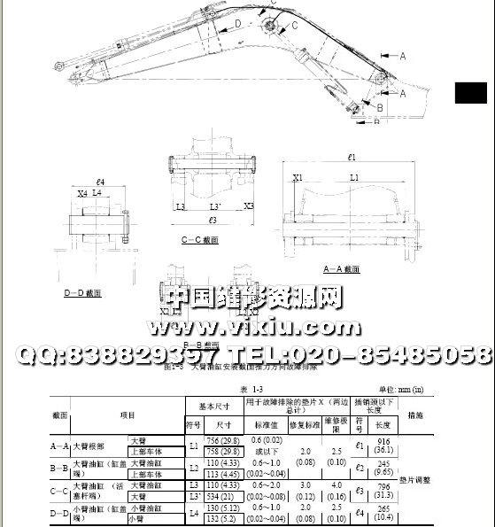 nlc)挖掘机维修资料手册