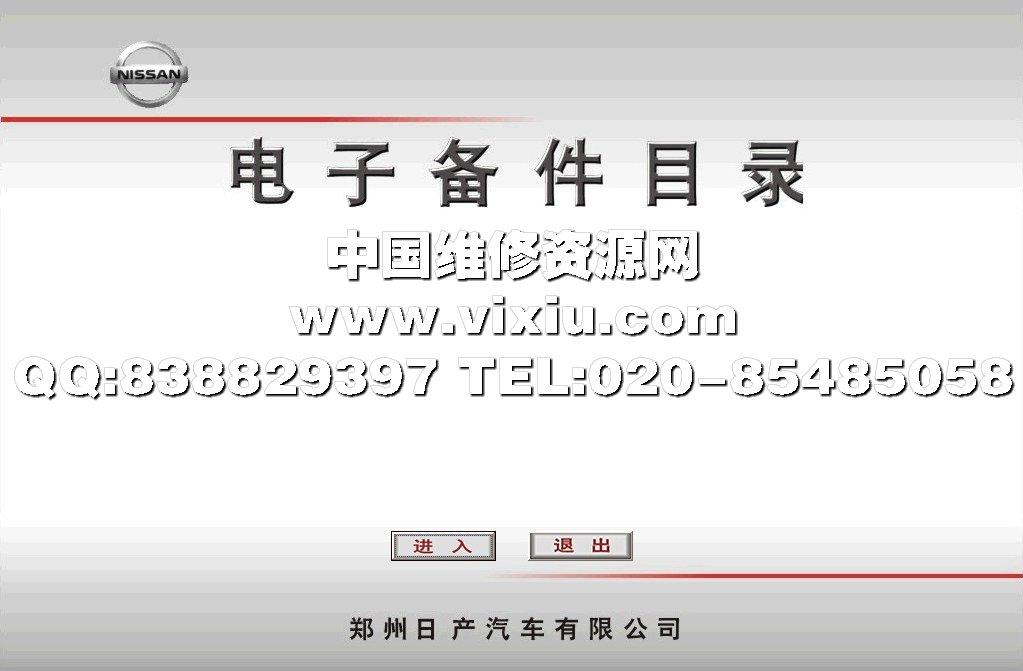总商城 汽车 配件目录 > 资料信息  编 号: 2008122612425386 点击数