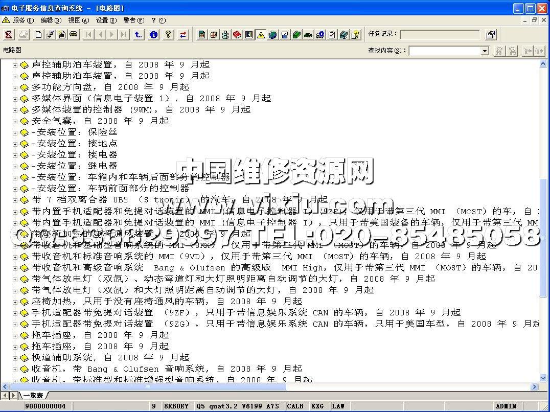 2012 奥迪q5维修资料系统(手册+电路图)