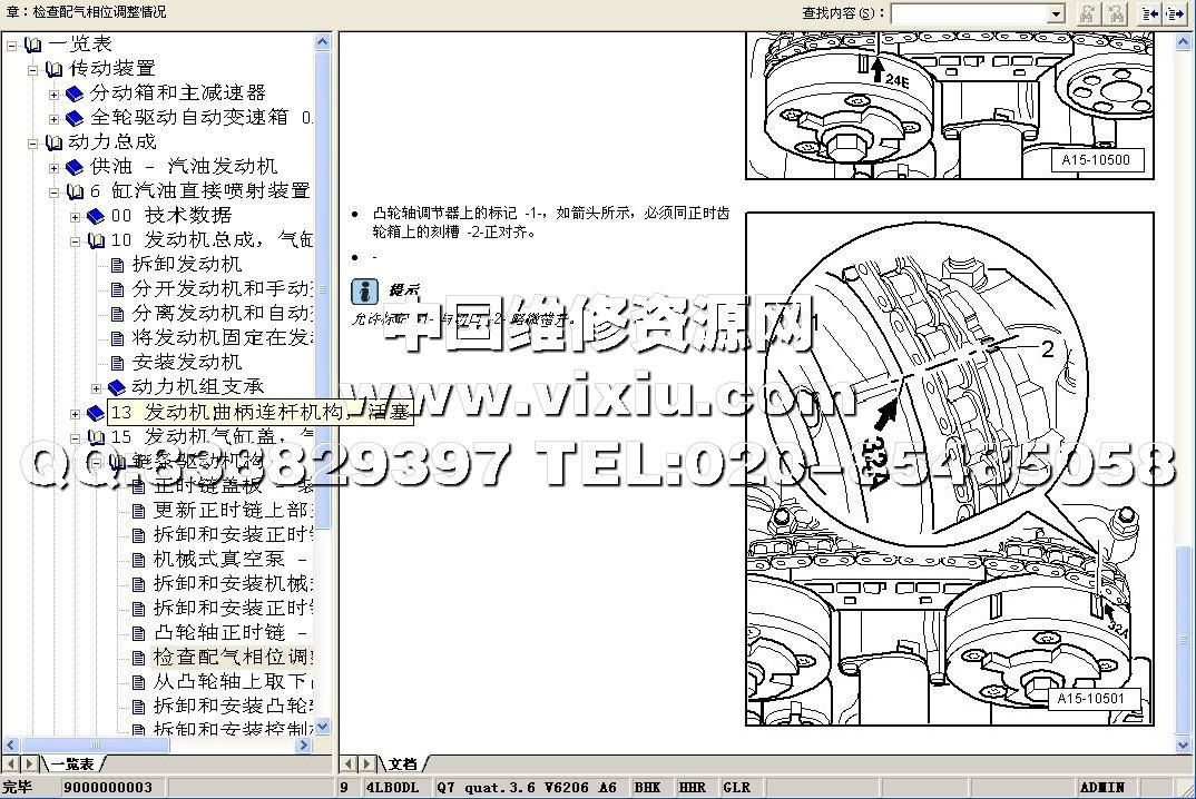 2012 奥迪q7维修资料系统(手册 电路图)详细资料