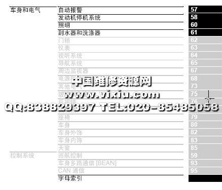 一汽红旗盛世hq3维修手册 2高清图片