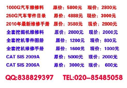 住友sh200-3g挖掘机维修资料手册