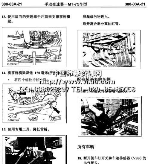 2007福特江铃全顺汽车电路图册