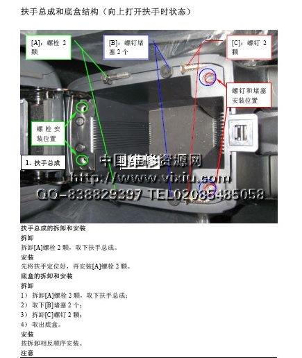 铃木天语sx4电路图天语sx4空调电路图