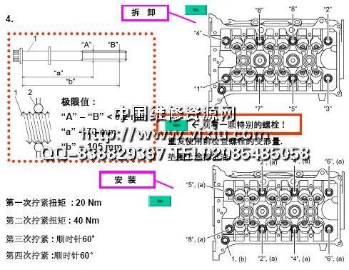 2009长安铃木新奥拓yc5维修培训资料