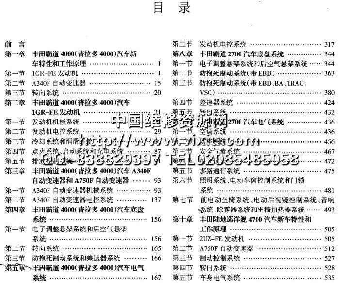丰田普拉多4000 2700陆地巡洋舰4700维修手册