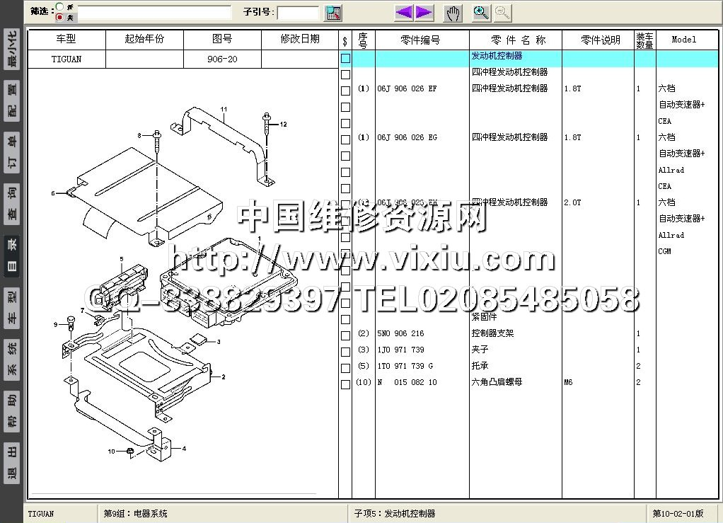 2012-12上海大众电子配件目录(中文,含途观tiguan,新帕萨特等最新车型