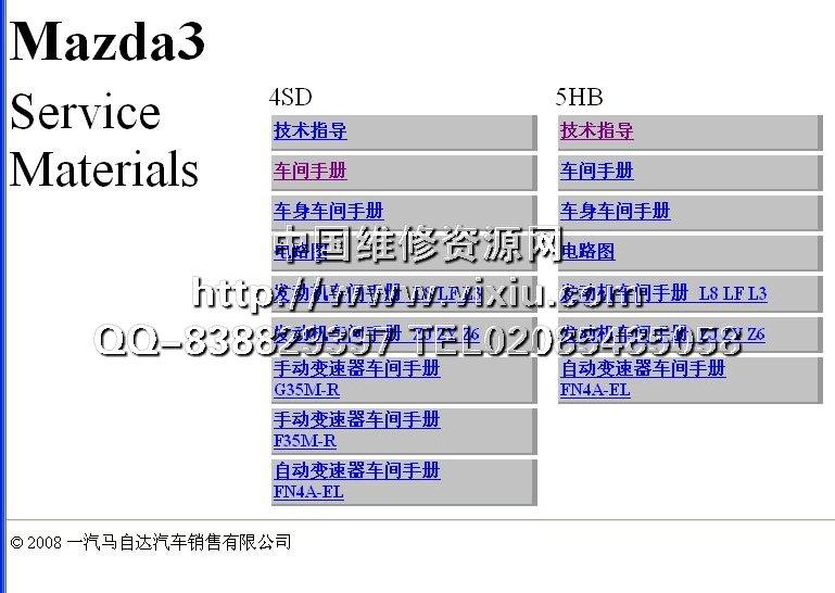马自达3电路图维修资料