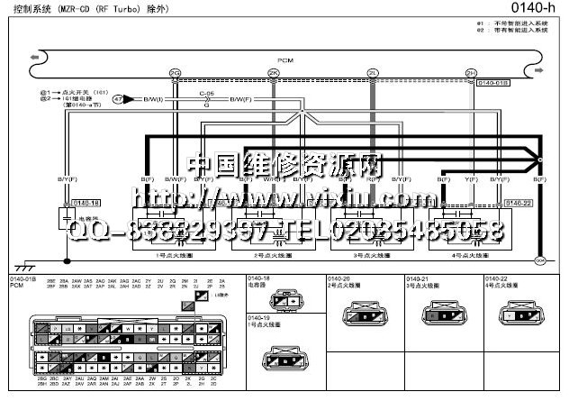 2008 2010一汽马自达6睿翼维修手册 电路图中文全套