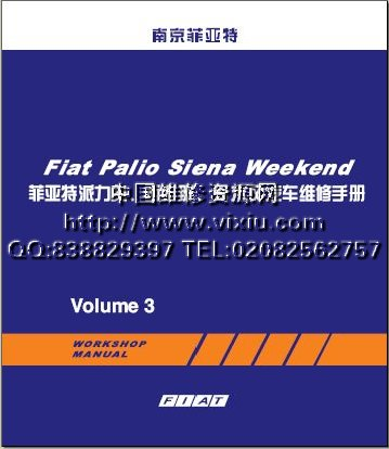 南京菲亚特派力奥 西耶那 周末风维修手册 电路图 第三册 高清图片