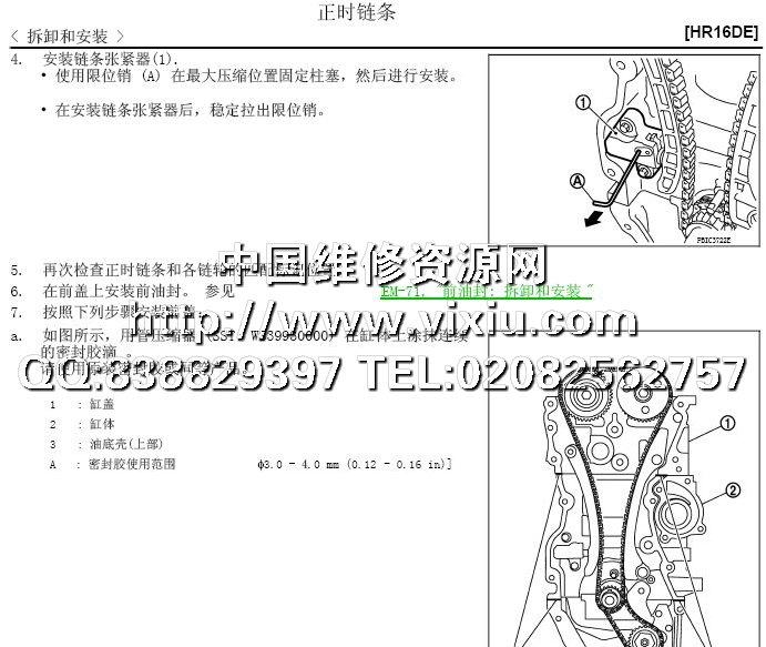 2010款郑州日产nv200维修手册(全三册)