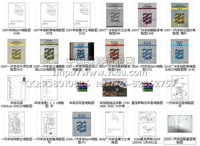 2006广州丰田凯美瑞电路图册