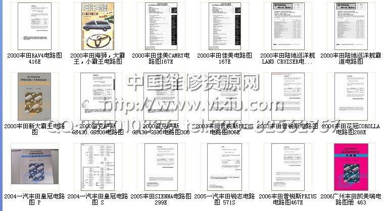2011丰田汽车电路图资料大全