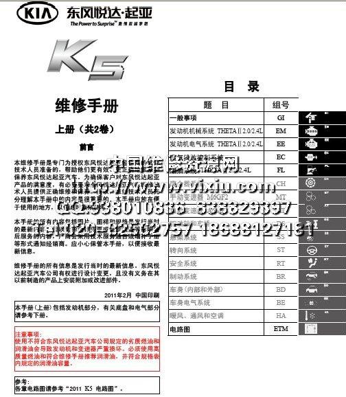 悦达起亚中央门锁系统电路图;