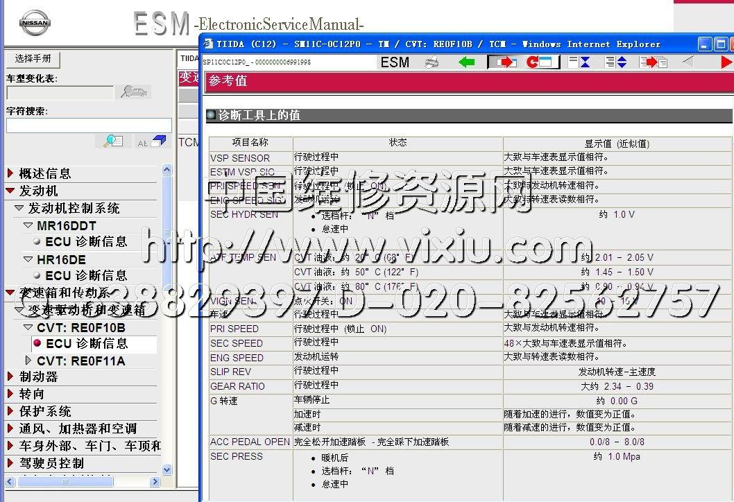 2011东风日产新骐达c12维修手册(有电路)