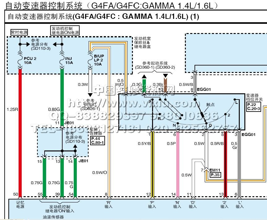 2011款东风悦达起亚k2电路图维修资料