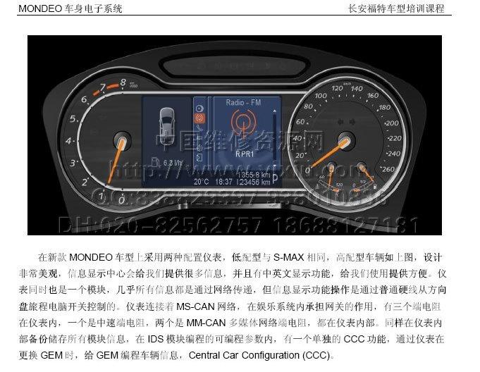 2011款福特蒙迪欧致胜车身电气培训资料