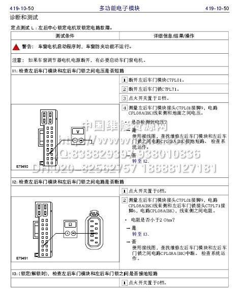 资料-电子配件目录-维修手册电路图资料 总商城 汽车 维修手册 福特 >