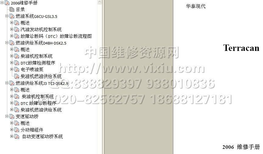 2006华泰现代特拉卡维修手册 增补版