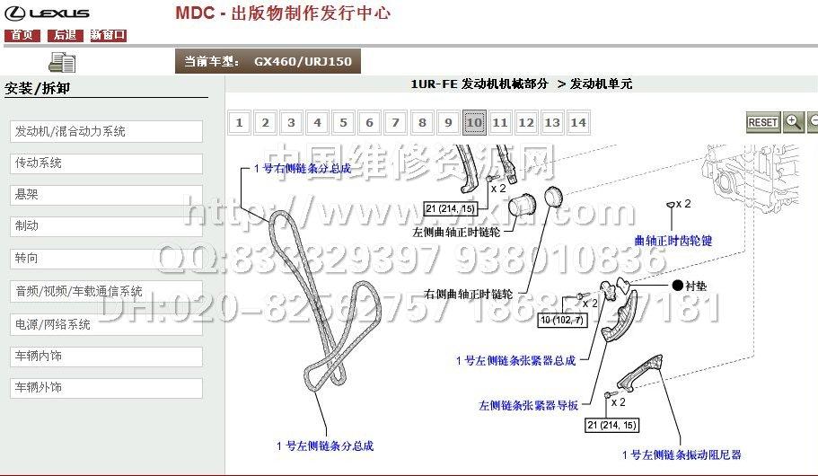 2009-2011雷克萨斯凌志GX460维修手册中文资料带电路图