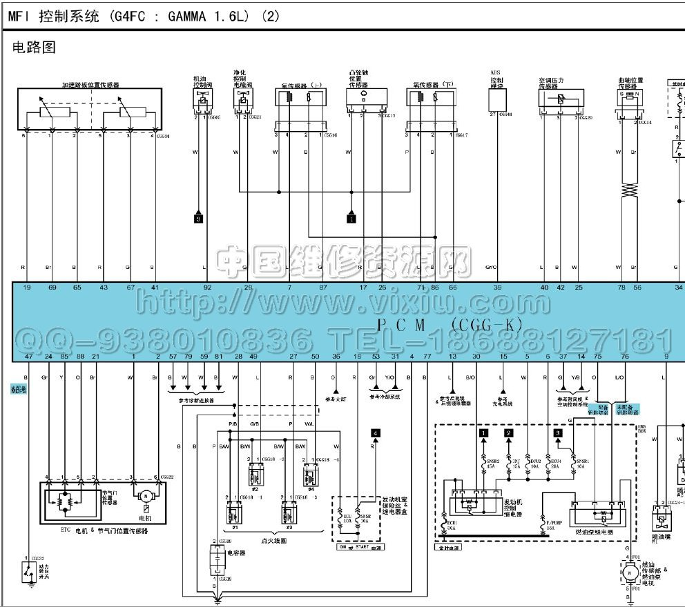 2012北京现代i30 1.6l电路图维修资料
