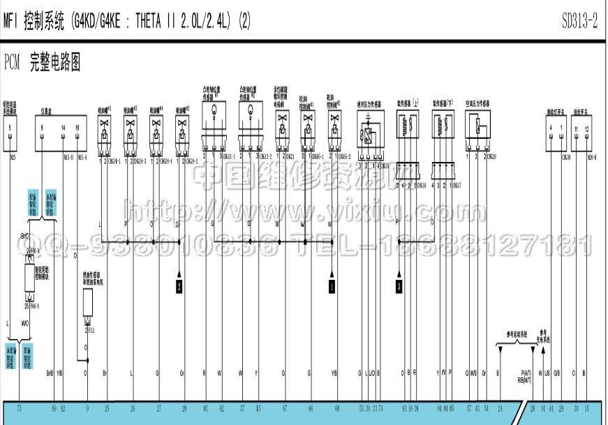 2012北京现代ix35 2.0电路图维修资料