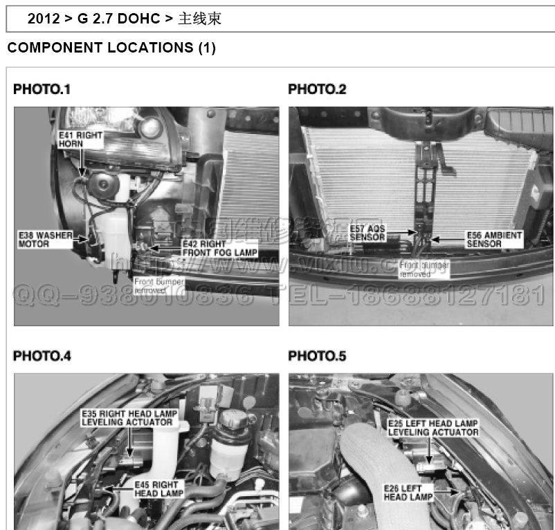 2012北京现代途胜2.7电路图维修资料