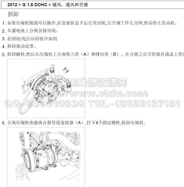 2012北京现代悦动1.8维修手册