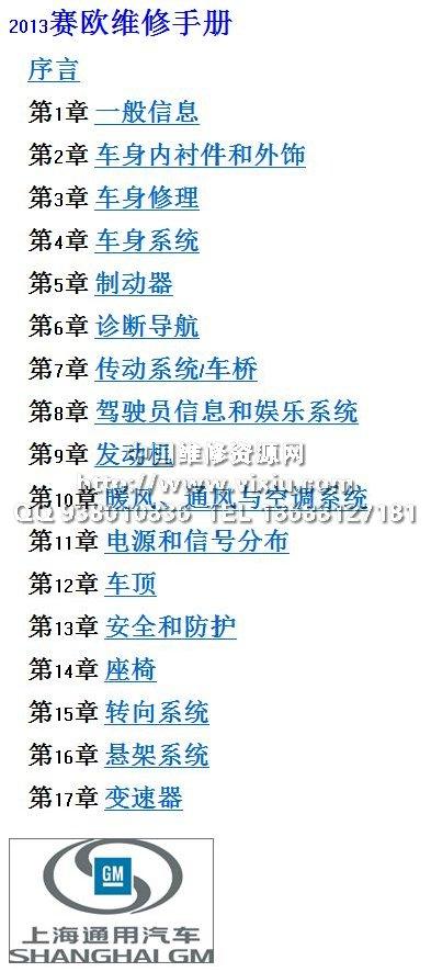 2013款上海通用雪佛兰新赛欧维修手册带电路图维修