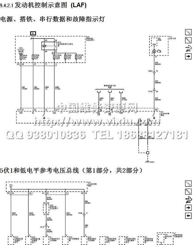 2013款上海通用雪佛兰迈锐宝维修手册带电路图维修资料