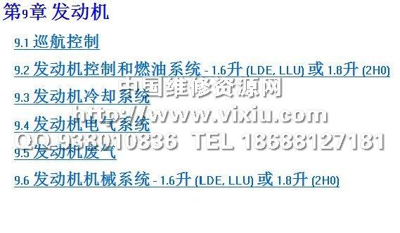 2013款上海通用雪佛兰科鲁兹维修手册带电路图维修资料