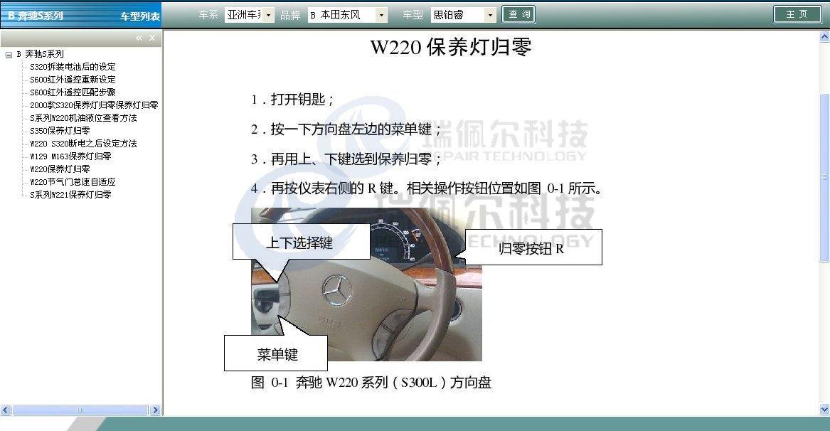 利亚纳a 系列汽车电子防盗系统维修匹配流程