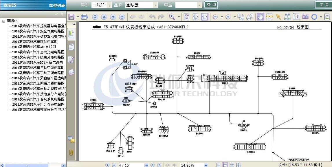 2013版国产自主品牌汽车电路图维修资料查询软件