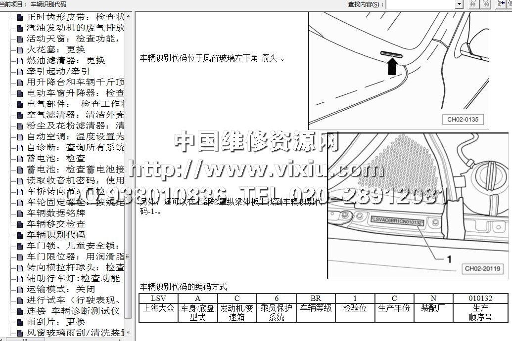 2013款上海大众全新桑塔纳汽车维修手册 带电